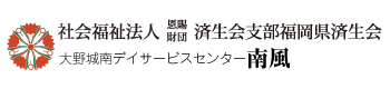 社会福祉法人恩賜財団済生会支部福岡県済生会 デイサービスセンター南風